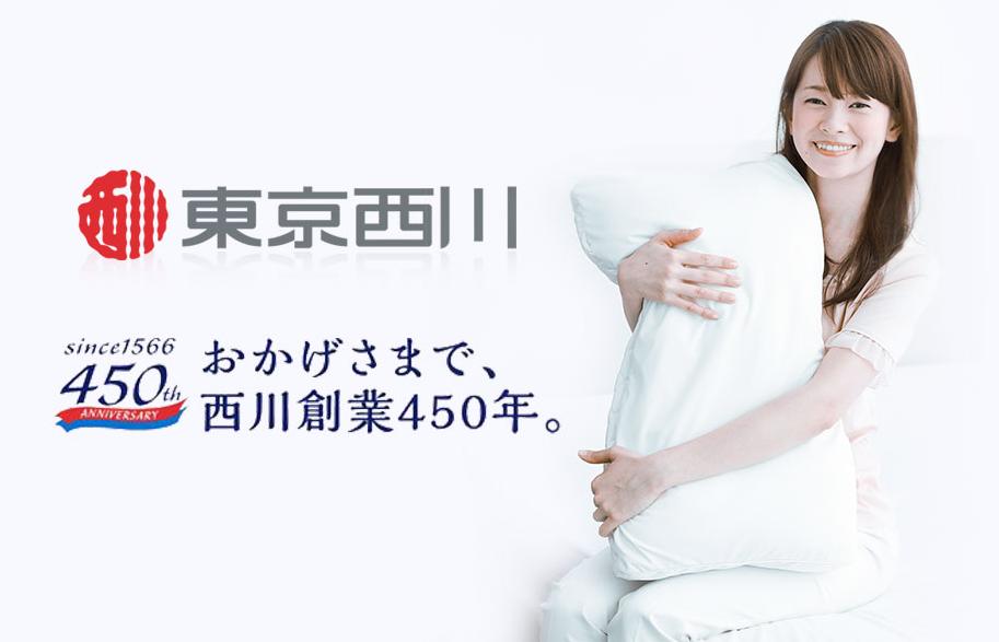 西川&京彩 健康睡眠定制视频
